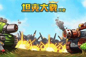 王者坦克大战无敌版