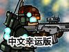 战火英雄2中文幸运版