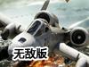现代空中战争无敌版