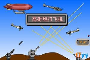 高射炮打飞机无敌版