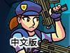 战火英雄3完全中文版