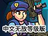 战火英雄3完全中文无敌等级版