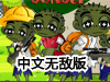 僵尸保卫学校2中文无敌版