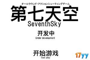 第七天空中文测试版