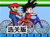 卡通小人自行车赛选关版