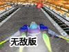 3D飞船竞速无敌版