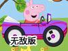 粉红猪开汽车无敌版