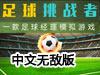 足球经理之挑战者中文无敌版