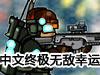 战火英雄2中文终极无敌幸运版