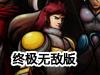 史诗战争4中文终极无敌版