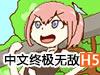 武器收集2.1中文终极无敌版:一切皆可当武器RPG