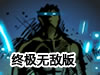 复仇者桑尼2中文终极无敌版