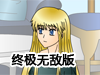 爱丽丝仙境恋爱记终极无敌版(附攻略)