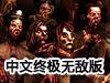 小村梦魇中文终极无敌版