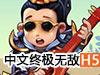 迷你三国中文终极无敌版