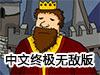 王国的崛起中文终极无敌版