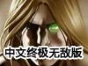 堕落的世界中文终极无敌版