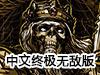 地下城污染者中文终极无敌版