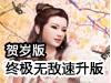 金庸群侠传2终极无敌贺岁速升版