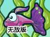 小鱼游泳大赛3无敌版