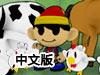 农场庄园中文版