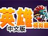 英雄模拟器中文版