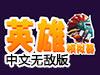英雄模拟器中文无敌版