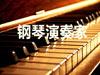 钢琴演奏家(附攻略)