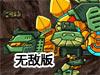 机器人战斗6无敌版