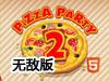 比萨派对2无敌版