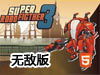 超级机器人战斗3无敌版