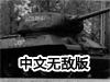 保卫斯大林格勒2中文无敌版