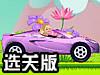 芭比公主开跑车选关版