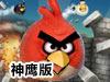 愤怒的小鸟神鹰版(免费神鹰)