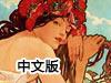 画家的艺术生涯中文版
