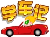 清风学车记3