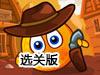 保护橙子之西部冒险选关版