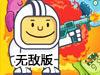 宇航员大战外星人2无敌版