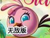 愤怒的小鸟思黛拉梦之声电脑版无敌版