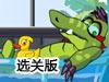 小鳄鱼吃小黄鸭2选关版
