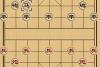 中��象棋v1.202版