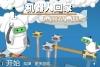智能机器人回家中文版