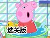 小猪佩奇要洗澡关卡全开版(选关版)
