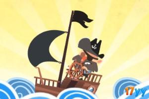 海盗的寻宝之旅