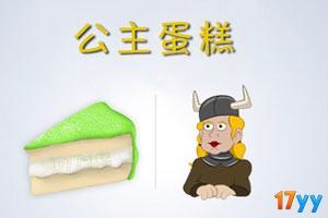 公主蛋糕中文版(附攻略)