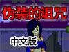 僵尸社��:亡�`�商街��窝b的�{咒中文版