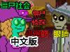 僵尸社会:亡灵侦探之徘徊的双眼中文版