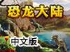 恐龙大陆中文版