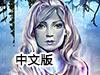 午夜女王中文版