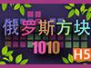 俄�_斯方�K1010